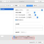 【mac】テキストエディタとブラウザを交互に操作すると入力モードが勝手に切り替わる!? そんな時の対処法