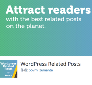 WordPressRelated Posts_logo