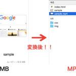 mov形式をmp4へ変換、圧縮する方法