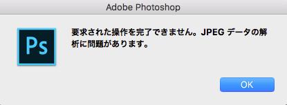 ps_error01