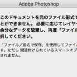 【photoshop】このドキュメントを元のファイル形式で保存し直すことができません。 必要に応じてレイヤーを統合して、余分なデータを破棄し、再度「ファイル/保存」を選択してください。と表示された場合の解決法