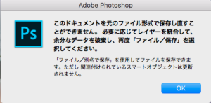 photoshop_error