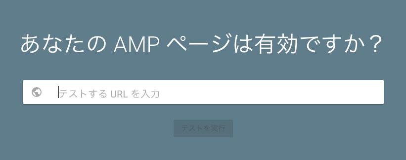 amptest