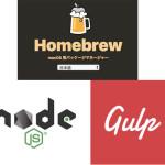 Homebrew(nodebrew)経由でnode.jsインストール、gulp環境を構築する方法