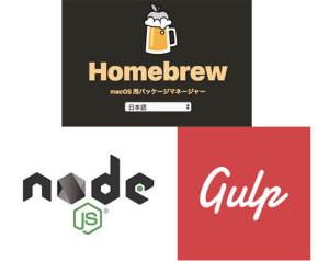 logo_homebrew_gulp_node
