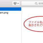 【mac】フォルダ内のファイルの情報(サイズ・作成日・変更日など)が 表示されない!?そんな時の対処法